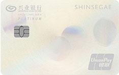 兴业银行发现新世界信用卡(标准版-白金卡)