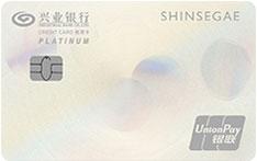 兴业银行发现新世界信用卡(悠系列-白金卡)