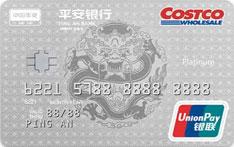 平安银行Costco联名信用卡(白金卡)