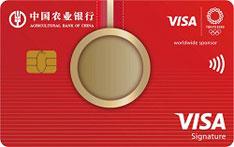 农业银行Visa奥运信用卡(超越版-白金卡)