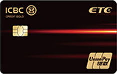 工商银行ETC信用卡