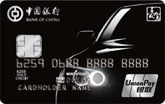 中国银行ETC数字信用卡