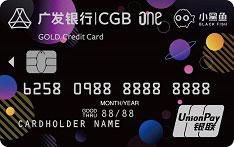 广发银行小黑鱼星球联名信用卡
