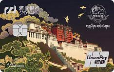 浦发银行布达拉宫文化主题信用卡(雪域金壁版)