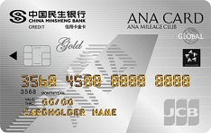 民生银行全日空联名信用卡(JCB版-金卡)