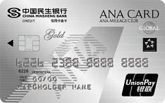 民生银行全日空联名信用卡(银联版-金卡)