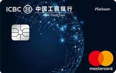 工商银行科创精英信用卡(万事达版)