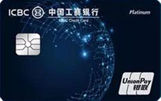 工商银行科创精英信用卡(银联版)