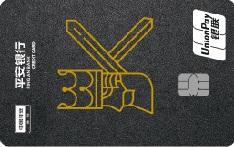 平安银行情侣信用卡(King)