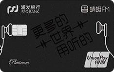 浦发银行蜻蜓FM联名信用卡