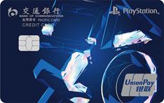 交通银行PlayStation主题信用卡(无索不玩系列)
