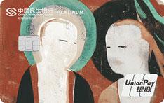 民生银行国宝系列主题信用卡-致敬敦煌系列(相顾弟子)