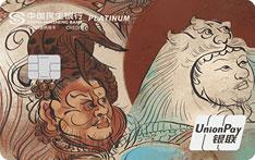 民生银行国宝系列主题信用卡-致敬敦煌系列(守护神)
