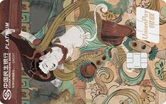 民生银行国宝系列主题信用卡-致敬敦煌系列(反弹琵琶)