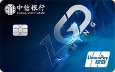 中信银行游戏电竞信用卡(LGD版-普卡)