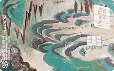 民生银行国宝系列主题信用卡-致敬敦煌系列(青绿山水)