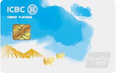 工商银行大美青海主题信用卡(祈愿-白金卡)