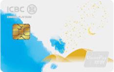 工商银行大美青海主题信用卡(金沙-白金卡)