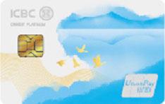 工商银行大美青海主题信用卡(归鸟-白金卡)