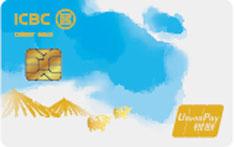 工商银行大美青海主题信用卡(祈愿-金卡)