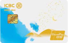 工商银行大美青海主题信用卡(金沙-金卡)