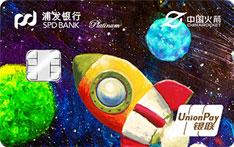 浦发银行捷龙一号运载火箭联名信用卡