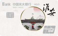 光大银行淮安主题信用卡(金卡)