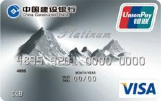 建设银行尊享白金信用卡(Visa版)