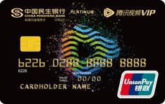 民生银行腾讯视频VIP信用卡(白金卡)