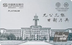 民生银行南开大学百年校庆联名信用卡