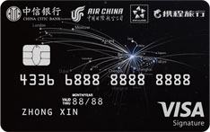 中信银行国航携程联名信用卡(VISA-Signature卡)