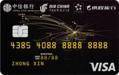 中信银行国航携程联名信用卡(VISA-金卡)