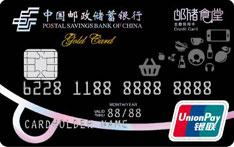 邮政储蓄银行邮储食堂联名信用卡(金卡)