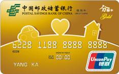 邮政储蓄银行分享信用卡
