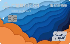 广发银行航班管家联名信用卡(金卡)