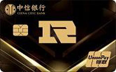 中信银行游戏电竞信用卡(RNG版-普卡)