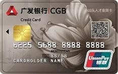 广发银行汕头人才金凤联名信用卡(普卡)
