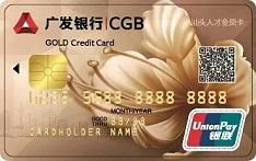 广发银行汕头人才金凤联名信用卡(金卡)