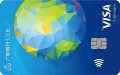 广发银行缤纷出行信用卡(Visa版)