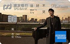 浦发银行周杰伦粉丝魔J信用卡(说好不哭套卡)