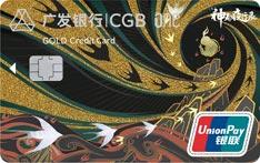 广发银行神都夜行录联名信用卡