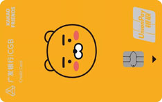 广发银行摆范儿信用卡(Kakao Friends - 活力橙)