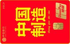 中信银行颜卡定制款(中国制造版)