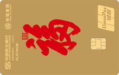 民生银行裕福联名信用卡(银联-标准白金卡)