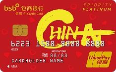 包商银行ME信用卡(中国心版)