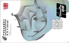 邮政储蓄银行丝绸之路旅游主题信用卡(白金卡)
