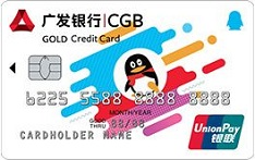 广发银行QQ钱包联名信用卡