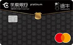 """华夏银行途牛""""牛魔王""""悦游信用卡(万事达-白金卡)"""
