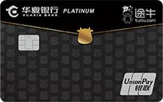"""华夏银行途牛""""牛魔王""""悦游信用卡(银联-白金卡)"""