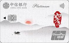 中信银行如意信用卡(横版-白金卡)